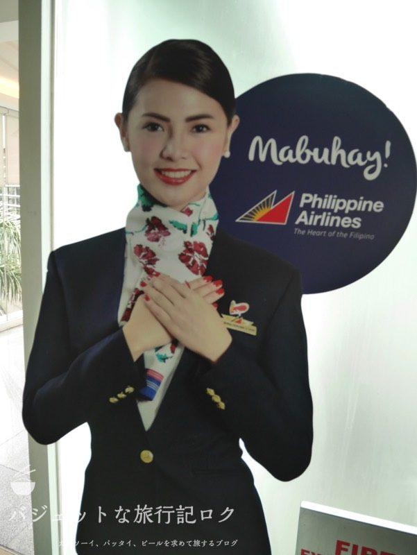 ニノイ・アキノ国際空港T2・マブハイラウンジ前にいるフィリピン航空CAさん