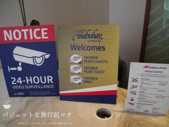 ニノイ・アキノ国際空港T2・マブハイラウンジ(入室資格)