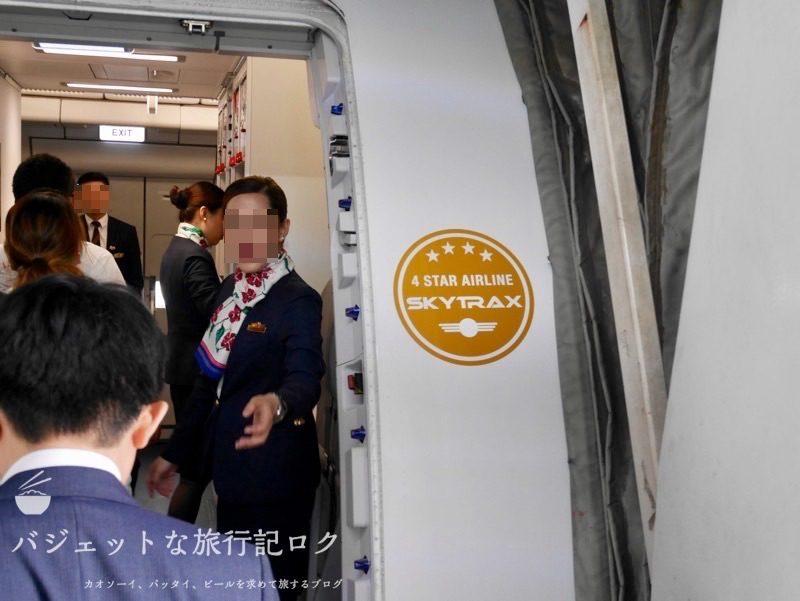 フィリピン航空A330-300ビジネスクラスの搭乗記(いよいよ搭乗)