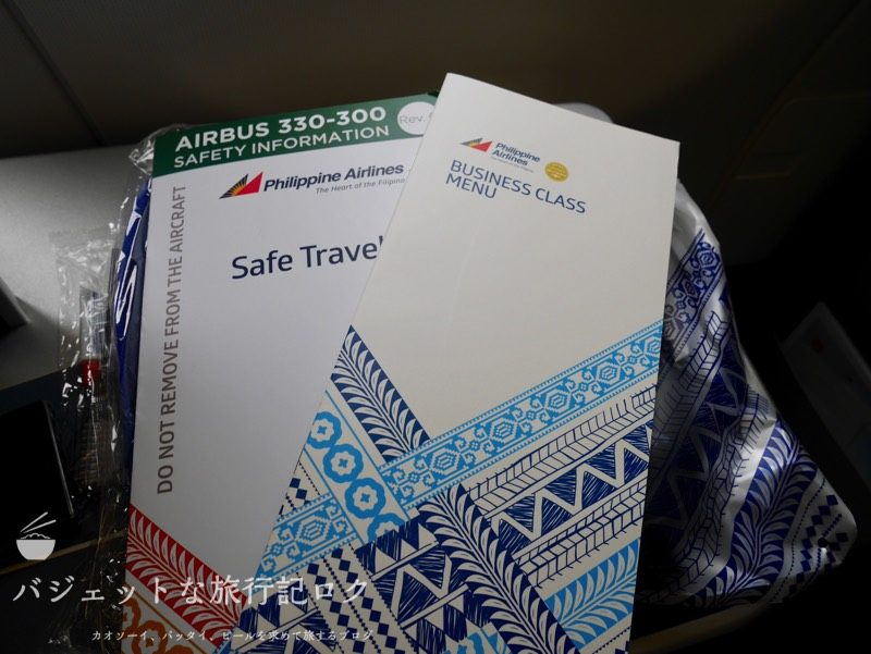 フィリピン航空A330-300ビジネスクラスの搭乗記(機内安全のしおりと今日のメニュー)