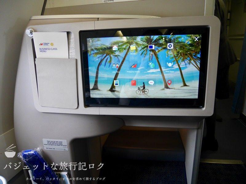 フィリピン航空A330-300ビジネスクラスの搭乗記(ビジネスクラス・コンテンツモニター)