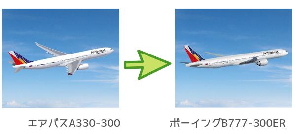フィリピン航空より機材変更によりクラスがダウングレード、座席変更される(機材はA330-300からB777-300ERへ変更)