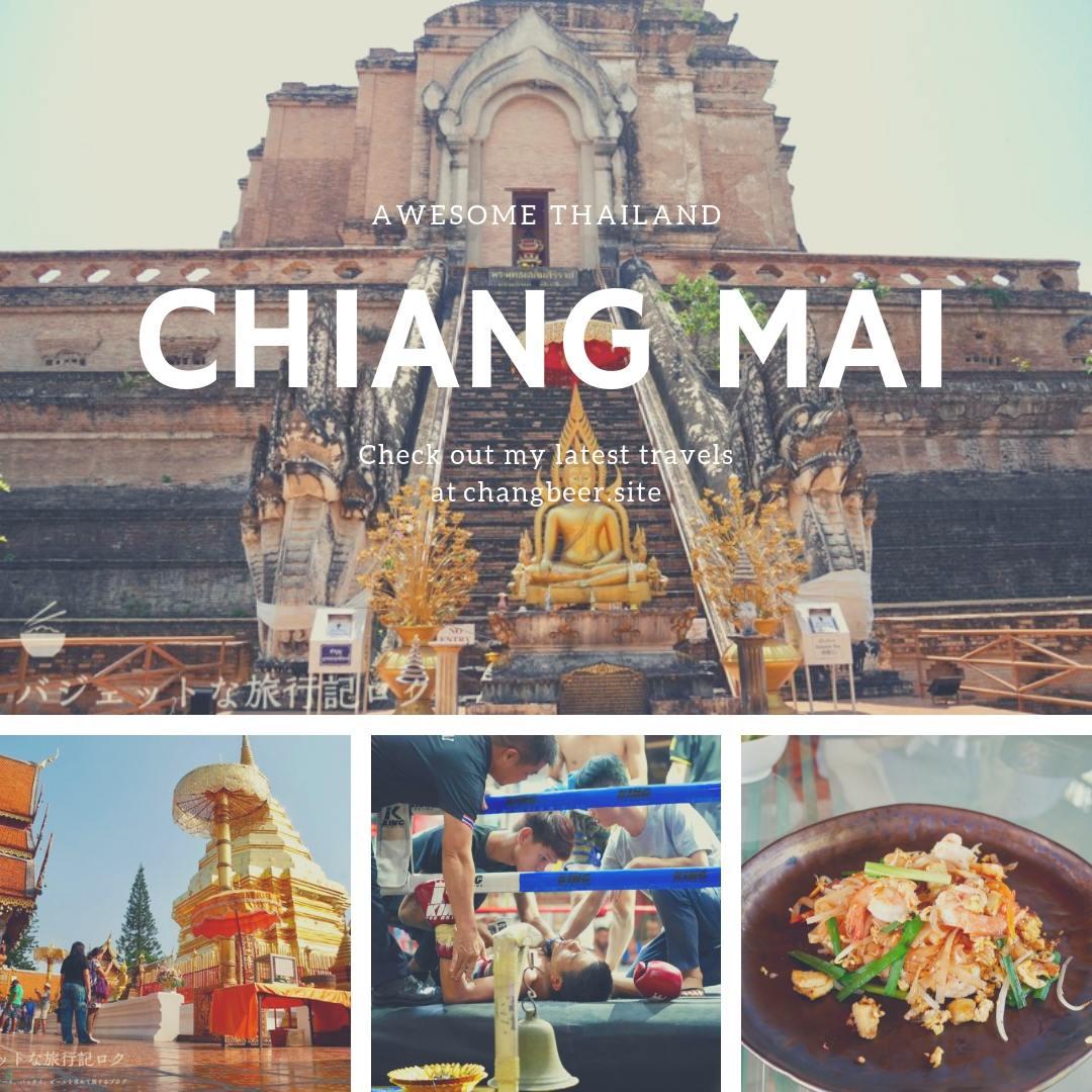 【旅行記】チェンマイひとり旅。おすすめホテルや観光ツアーをご紹介。