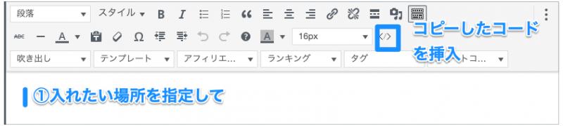 Cocoonアフィリエイトタグ・リンク貼り方(クラシックエディタを使ったHTMLコードの挿入方法)
