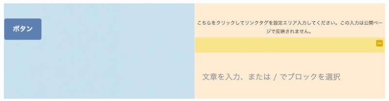 Cocoonアフィリエイトタグ・リンク貼り方(Cocoonにある2種類のボタン)