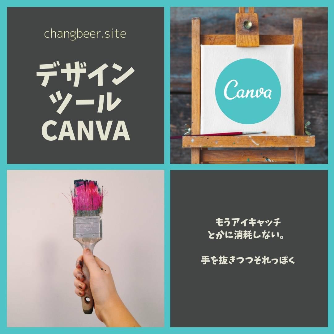 無料デザインツール「Canva」を有料プランにしてみた。はがゆさからの解放。