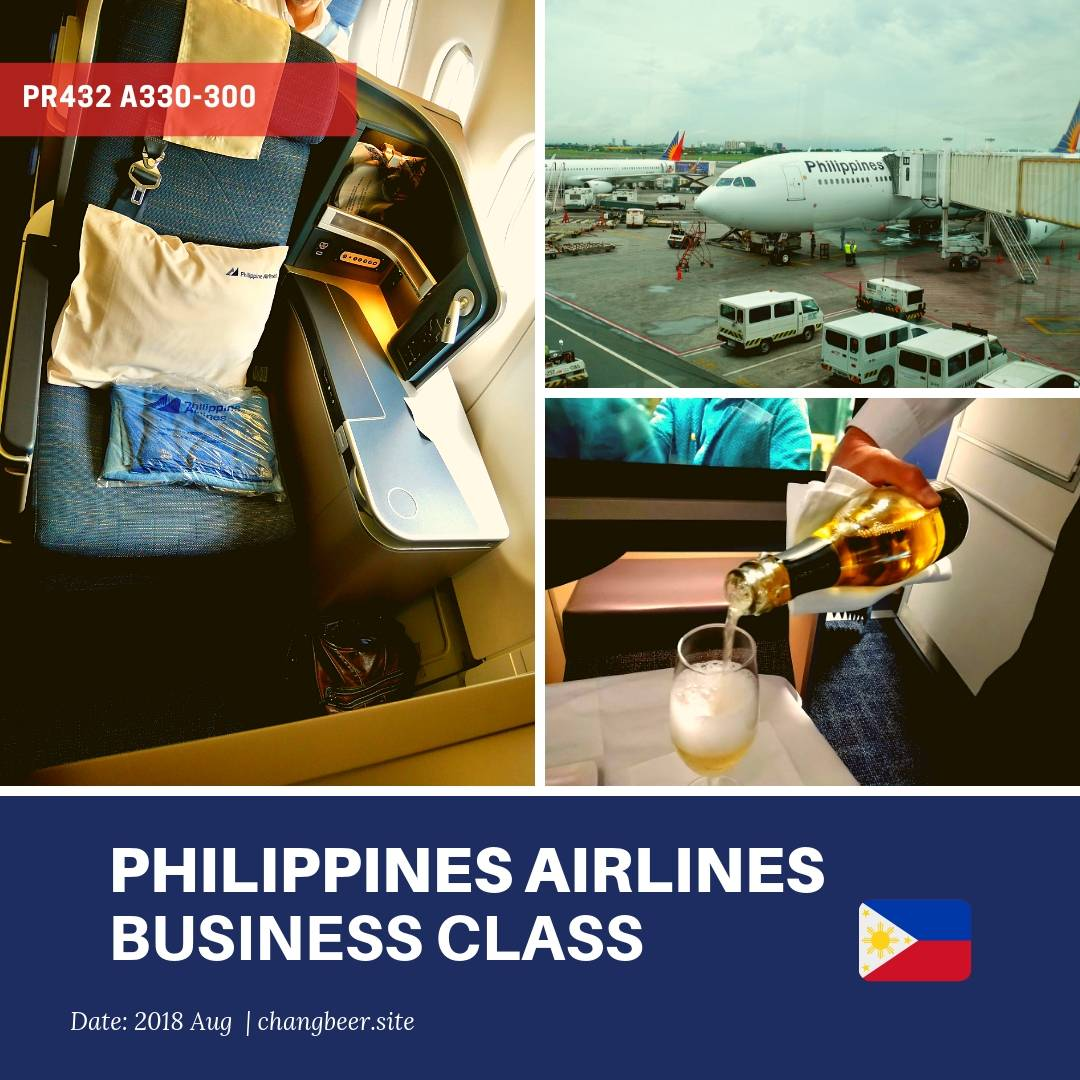 フィリピン航空A330-300ビジネスクラス搭乗記。有償アプグレを勝ち取る。