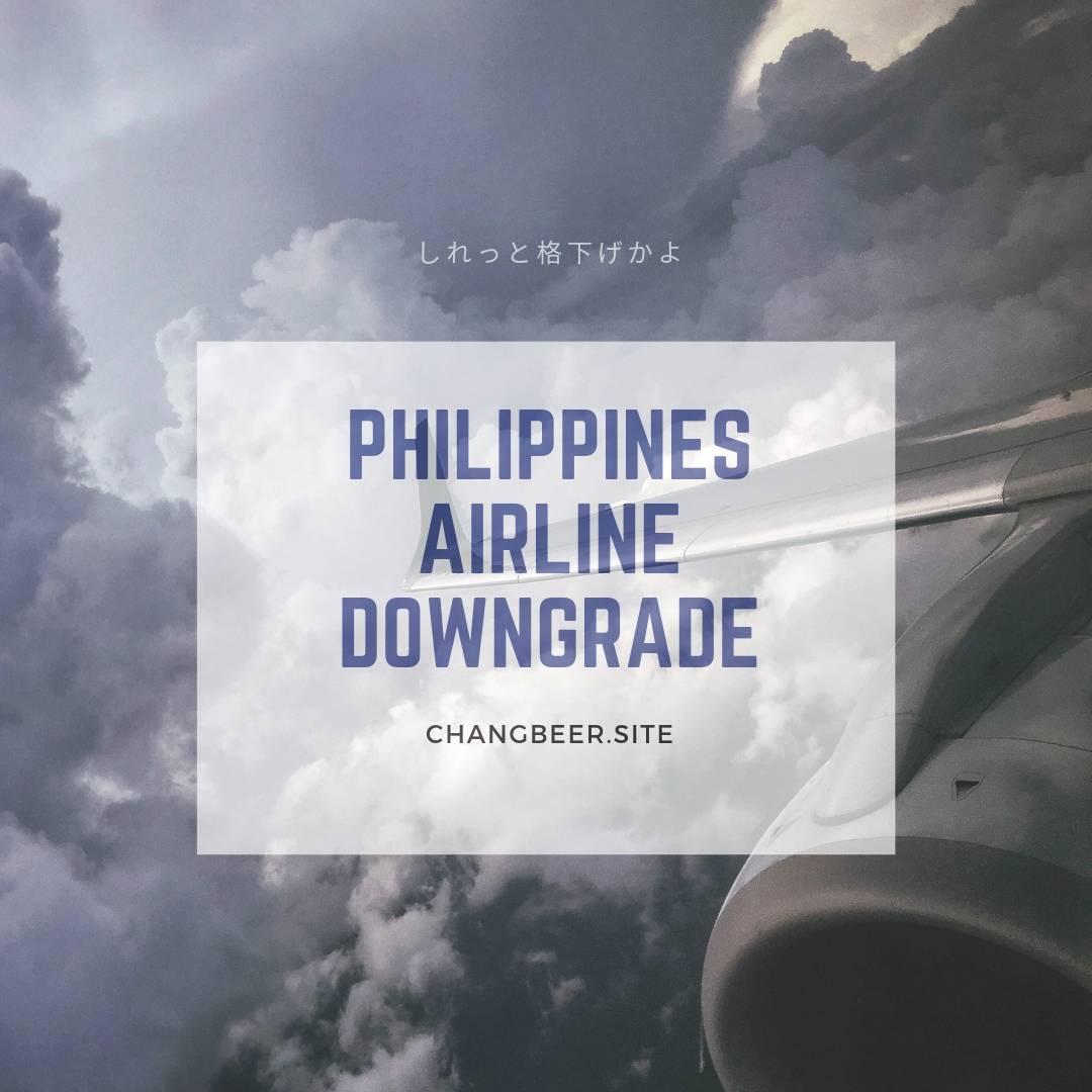フィリピン航空より機材変更によるダウングレードのお達しが... しれっと格下げ座席変更の巻。
