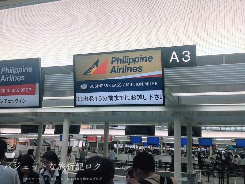 成田空港第2ターミナル・フィリピン航空チェックインカウンター