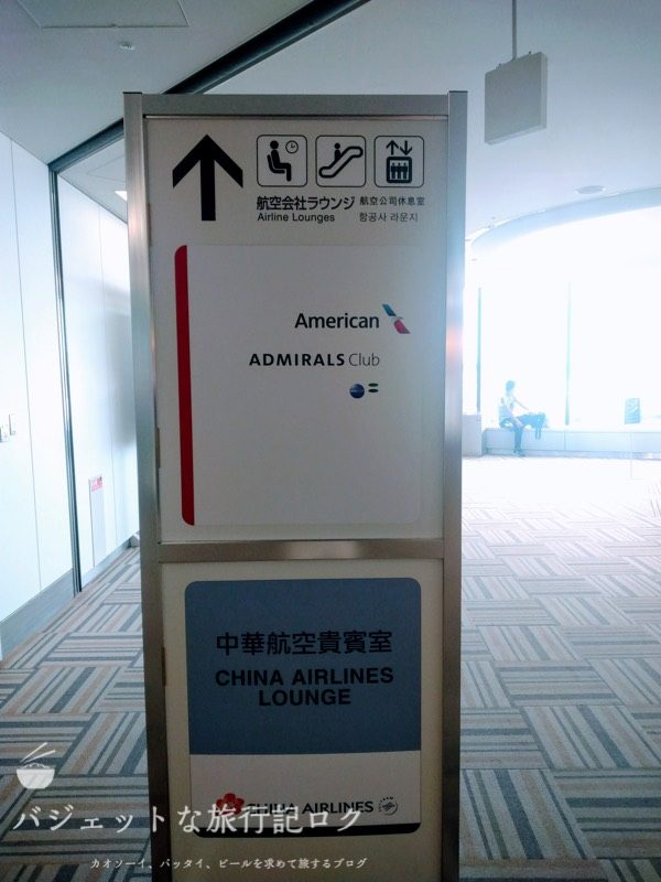 フィリピン航空指定・成田空港アメリカン航空アドミラルズクラブ(出国審査を出て搭乗口71番付近のエスカレーター手前)