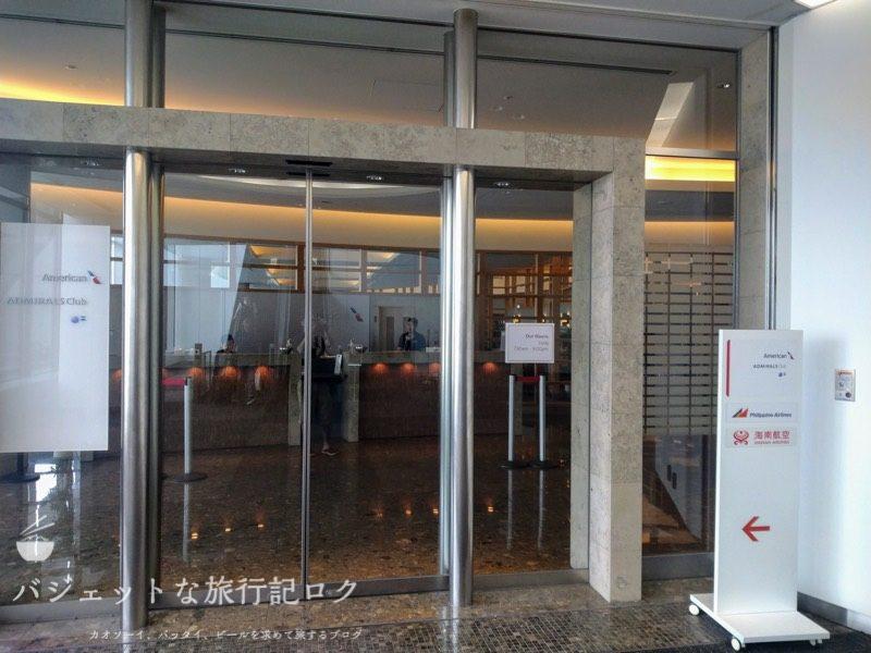 フィリピン航空指定・成田空港アメリカン航空アドミラルズクラブ(エントランス・受付)