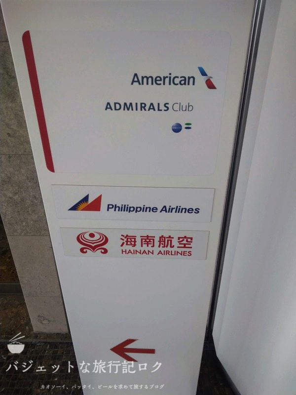 フィリピン航空指定・成田空港アメリカン航空アドミラルズクラブ(エントランス周辺)