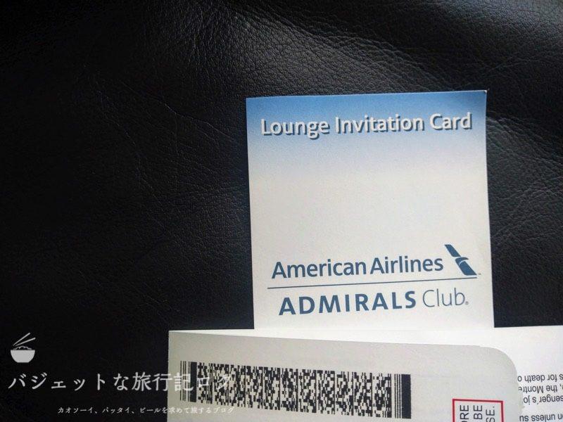 フィリピン航空指定・成田空港アメリカン航空アドミラルズクラブ(ラウンジ・インビテーション)