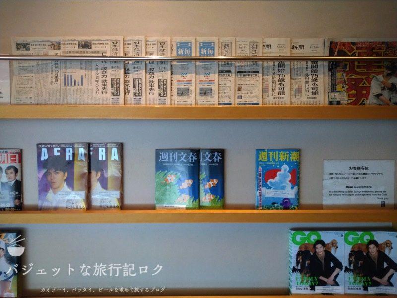 ワンワールド上級会員でも使える成田空港アメリカン航空アドミラルズクラブラウンジ(新聞・雑誌)