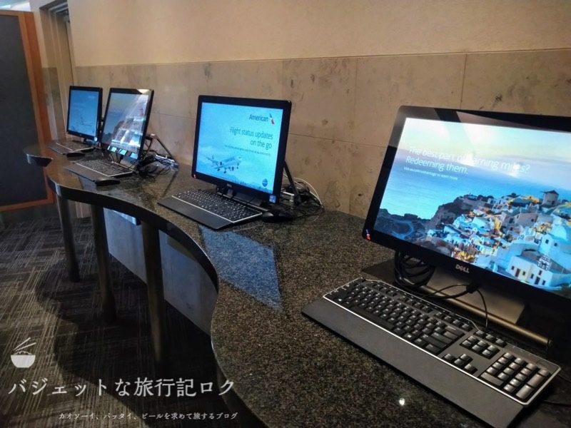 ワンワールド上級会員でも使える成田空港アメリカン航空アアドミラルズクラブラウンジ(立ちながらインターネットできる)