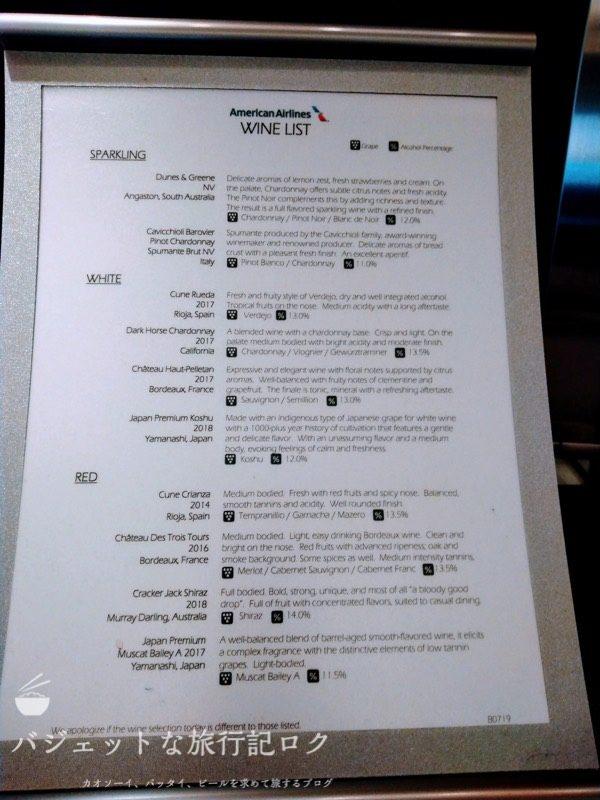 ワンワールド上級会員でも使える成田空港アメリカン航空アドミラルズクラブラウンジ(ワインリストもある)