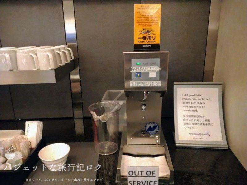 ワンワールド上級会員でも使える成田空港アメリカン航空アドミラルズクラブラウンジ(キリン一番搾りのビールサーバー)