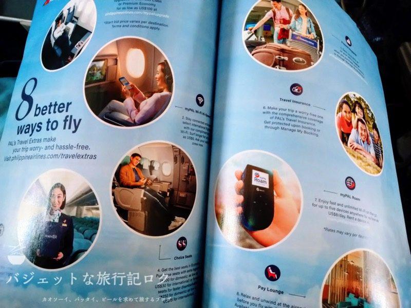 フィリピン航空 A321-231エコノミークラス搭乗記/PR427(機内誌)