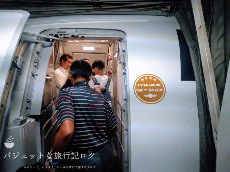 フィリピン航空 A321-231エコノミークラス搭乗記/PR732(機体前)