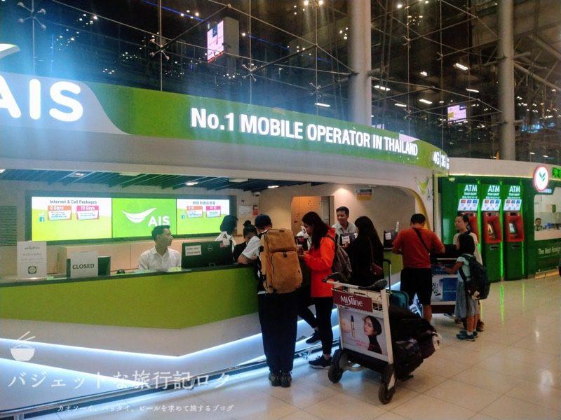 バンコクで「AIS」SIM入手(スワンナプーム国際空港のSIMキオスク)