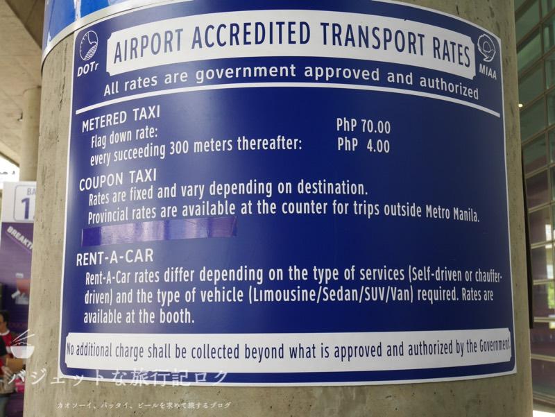 マニラ・ニノイアキノ国際空港から市内への移動手段(マニラ空港イエロータクシーの料金・運賃)