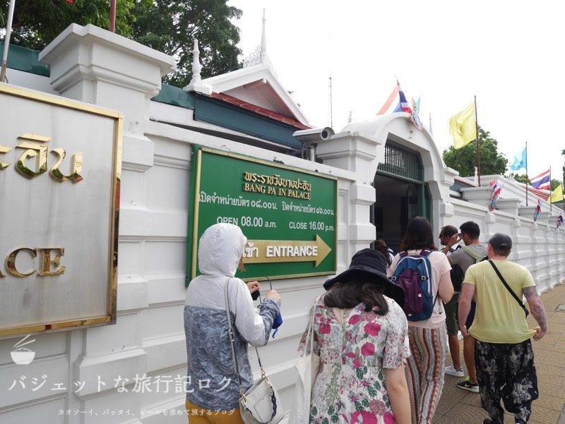 世界遺産アユタヤ観光のバーンパイン宮殿(入り口)