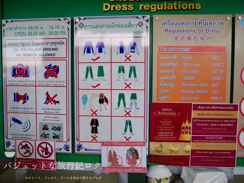 世界遺産アユタヤ観光のバーンパイン宮殿(ドレスコードあり)