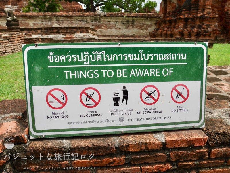 世界遺産アユタヤ観光のワットマハタート敷地内(禁止事項)
