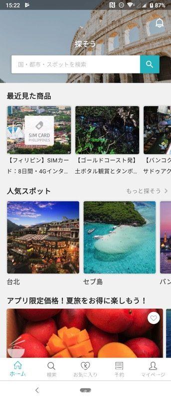 KKdayとは?評判・口コミ・始め方(KKdayアプリ・ホーム画面)