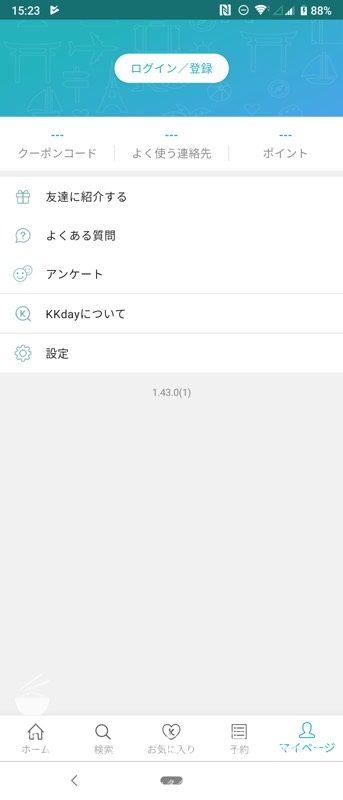 KKdayとは?評判・口コミ・始め方(KKdayアプリ・マイページ画面)
