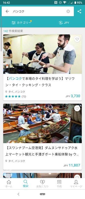 KKdayとは?評判・口コミ・始め方(バンコクで日本語絞り込み後の画面)