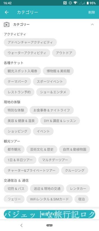 KKdayとは?評判・口コミ・始め方(カテゴリを使うと便利)