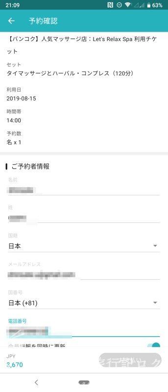 KKdayの始め方・やり方・スマホ(予約情報の入力画面)