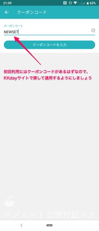 KKdayの始め方・やり方・スマホ(クーポンコードの入力画面)