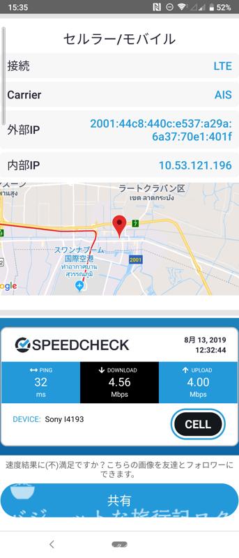 バンコクで「AIS」SIM入手(空港周辺での速度計測)