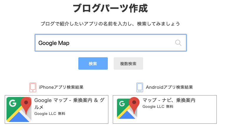 Cocoonアフィリエイトタグ・リンク貼り方(アプリーチでアプリを検索)