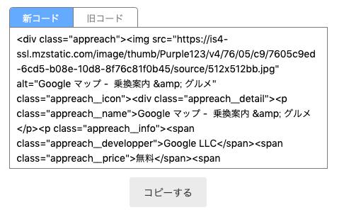 Cocoonアフィリエイトタグ・リンク貼り方(アプリーチで生成されるHTMLコード)