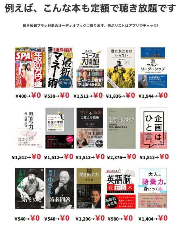 読書に集中できない、頭に残らない、理解できない(audiobook.jpの聴き放題サービス)