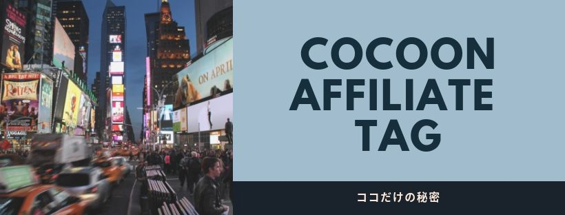 cocoon-affiliate-tag-banner