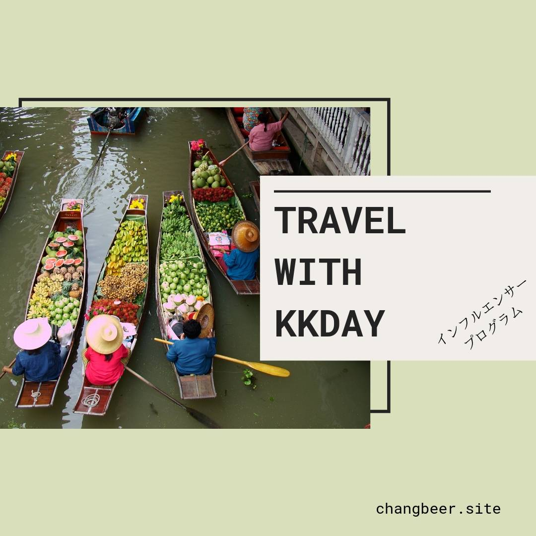 【驚】KKdayインフルエンサープログラムがすごい件。影響力を使って世界を旅する。