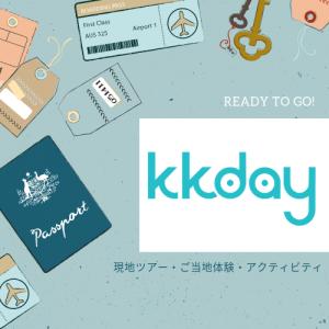 スマホで使える現地オプショナルのKKday
