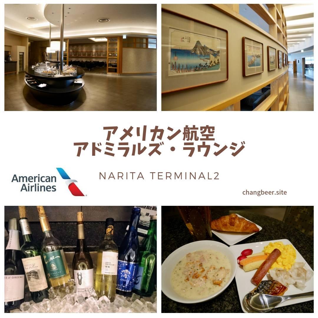 成田国際空港アメリカン航空アドミラルズラウンジへ潜入(フィリピン航空指定)