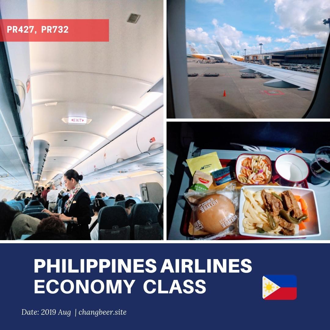 フィリピン航空 A321-231エコノミークラスの2連続搭乗記。(成田-マニラ-バンコク)