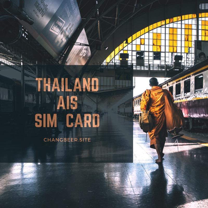 バンコクで「AIS」SIM入手、使い勝手をレビュー(スワンナプーム国際空港/2019年)
