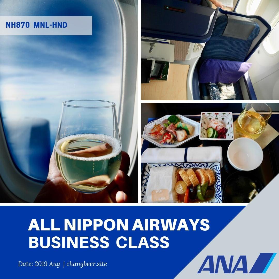 超お久な ANA B787-9ビジネスクラス搭乗記。直前空席待ちアップグレード成功。