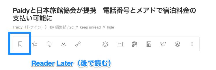 feedly 使い方・日本語メニューはなし(後で読む)