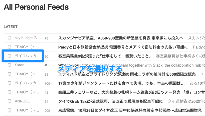 feedly 使い方・日本語メニューはなし(ブログやメディアの削除方法・購読解除)