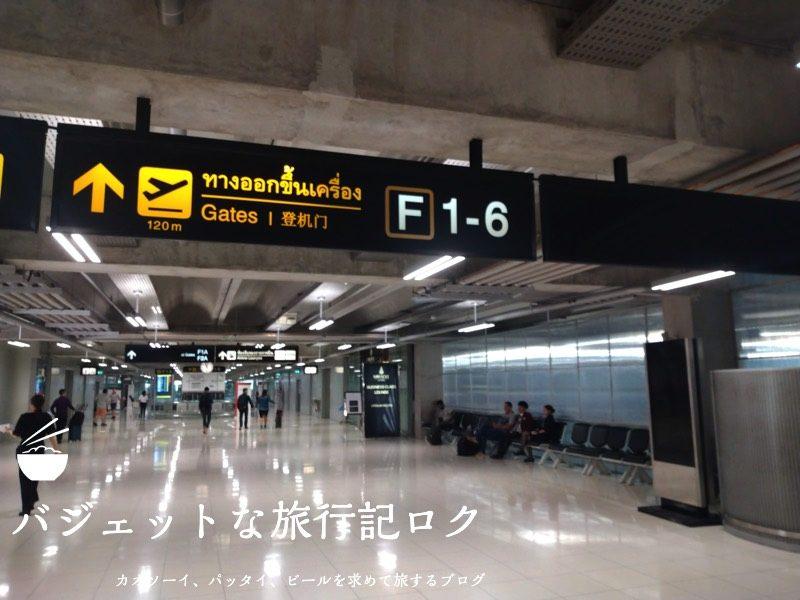 プライオリティパスで入れるエールフランスKLMスカイラウンジ - バンコク・スワンナプーム国際空港(コンコースF付近)