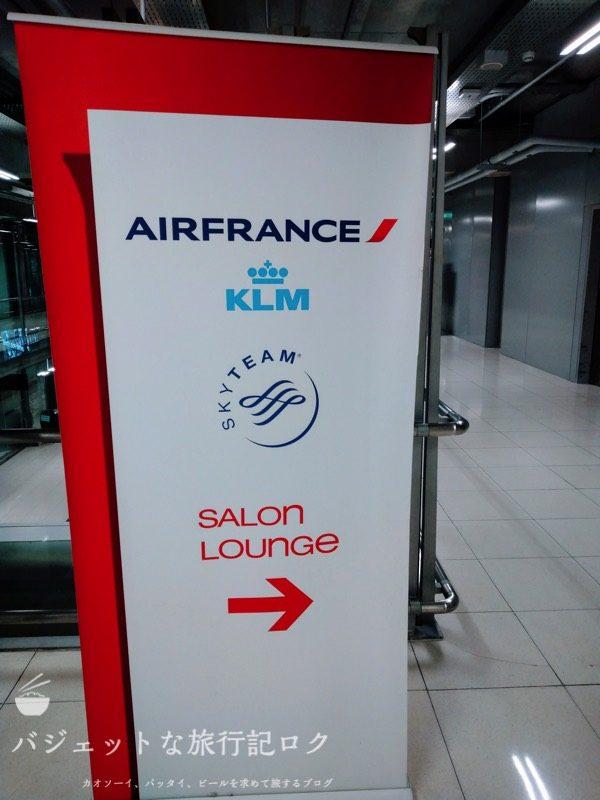 プライオリティパスで入れるエールフランスKLMスカイラウンジ - バンコク・スワンナプーム国際空港(ラウンジ外の看板)