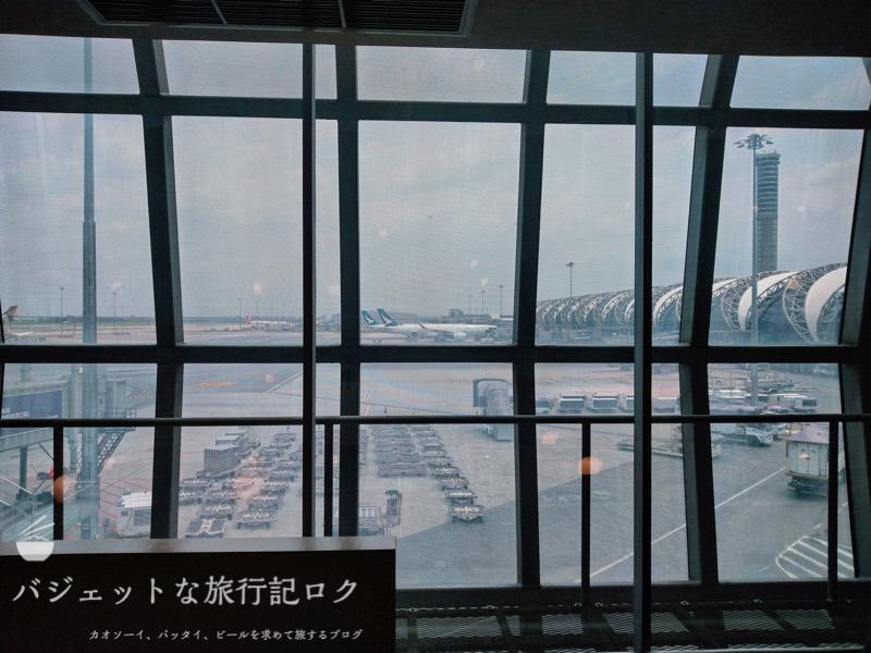 プライオリティパスで入れるエールフランスKLMスカイラウンジ - バンコク・スワンナプーム国際空港(ラウンジから外の風景)